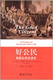 好公民:美国公共生活史