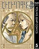 ヒトヒトリフタリ 5 (ヤングジャンプコミックスDIGITAL)