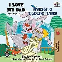 I Love My Dad: English Russian Bilingual Book