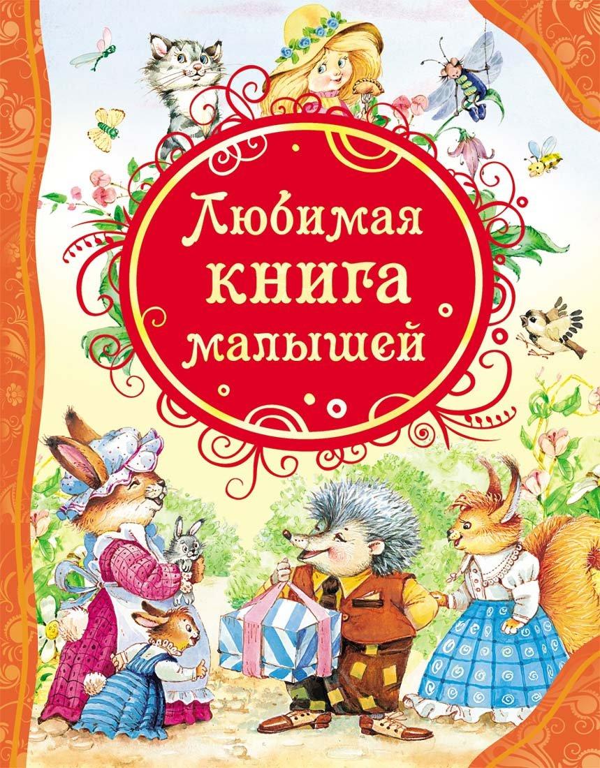 Ljubimaja kniga malyshej (Russe) Relié – 26 janvier 2017 Vladimir Korkin Rosmen 5353057112 Russland