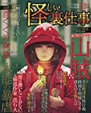 まんが怪しい裏仕事 (コアコミックス)