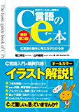 世界でいちばん簡単なC言語のe本[最新第3版] C言語の基本と考え方がわかる本