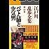 ぺてん師と空気男~江戸川乱歩全集第22巻~ (光文社文庫)