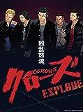 クローズEXPLODE プレミアム・エディション [Blu-ray]