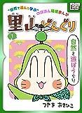 里山どんぐり 1 (impress QuickBooks)
