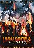 ラバランチュラ2 [DVD]