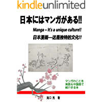 Manga - It is a unique culture (Japanese Edition)