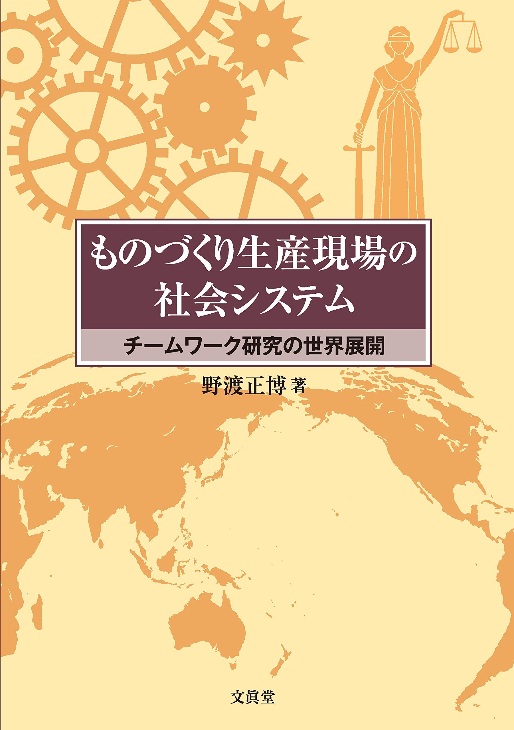野渡正博(玉川大学)著ものづくり生産現場の社会システム: チームワーク研究の世界展開』