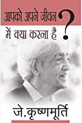 Aapko Apne Jeevan Mein Kya Karna Hai (Hindi Edition) Kindle Edition