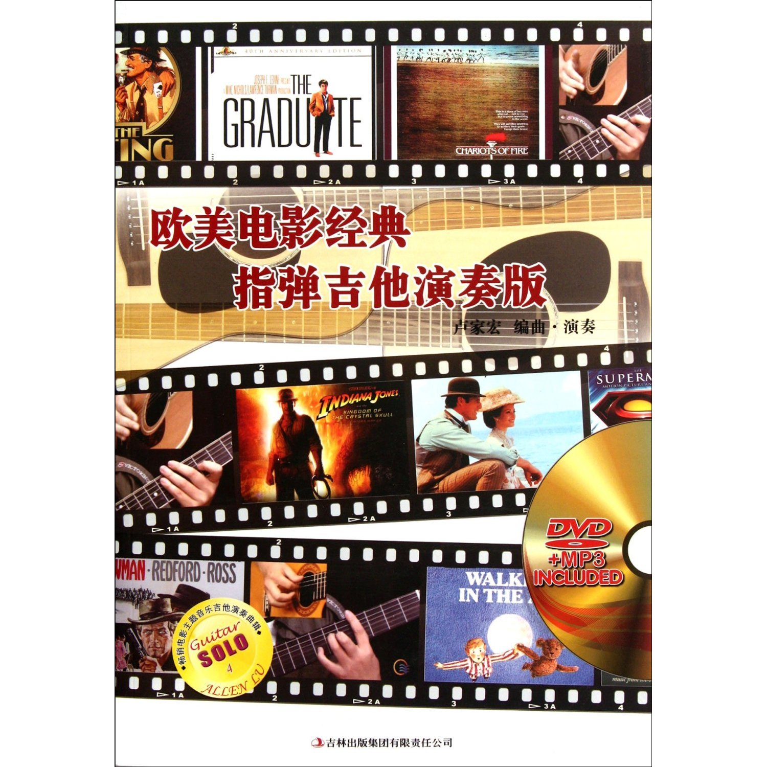 Finger Style for Movie (Chinese Edition) ebook