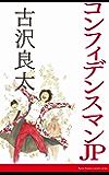 コンフィデンスマンJP【脚本】 (コルク)