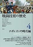 戦闘技術の歴史4 ナポレオンの時代編