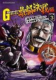 超級! 機動武闘伝Gガンダム 最終決戦編 (3) (カドカワコミックス・エース)