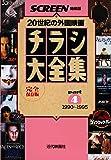 チラシ大全集 part 4(1990~199―外国映画の戦後50年 (スクリーン特編版)