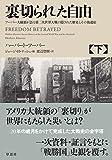裏切られた自由 下: フーバー大統領が語る第二次世界大戦の隠された歴史とその後遺症