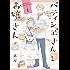 パティシエさんとお嬢さん: 1 (comic POOL)