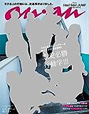 anan (アンアン) 2017年 8月2日号 No.2063 [恋愛必勝行動学] [雑誌]