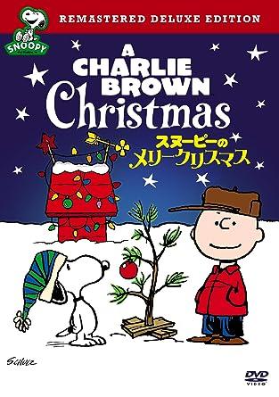 amazon co jp スヌーピーのメリークリスマス 特別版 dvd dvd