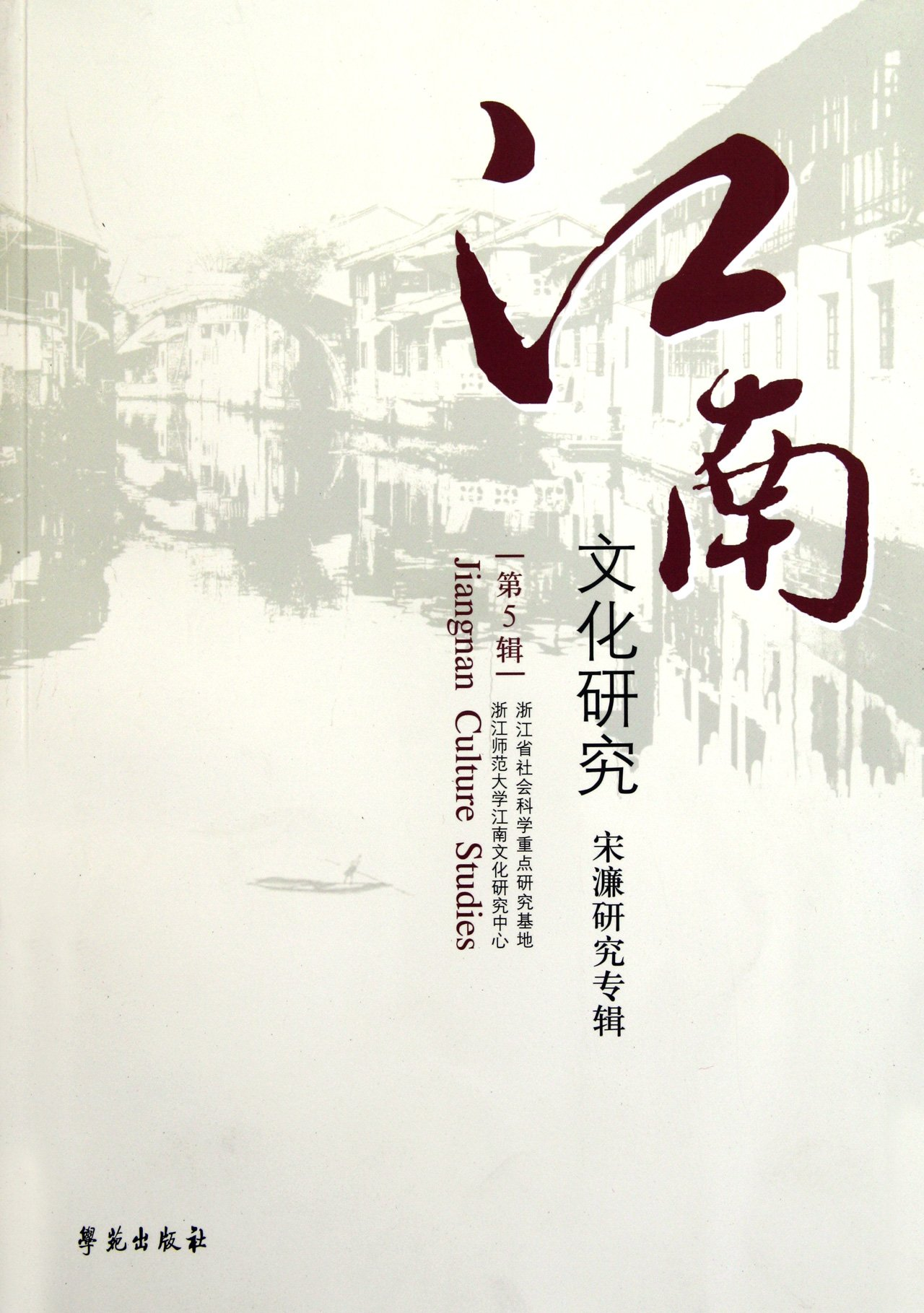 Download Jiangnan Culture. 5 Series: Song Lian Research Album (Chinese Edition) ebook
