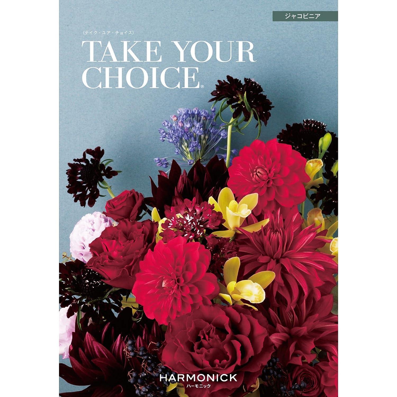 ハーモニック カタログギフト TAKE YOUR CHOICE (テイクユアチョイス) ジャコビニア 包装紙:グランロゼ B077K3MBS6 16 50,000円コース 16 50,000円コース