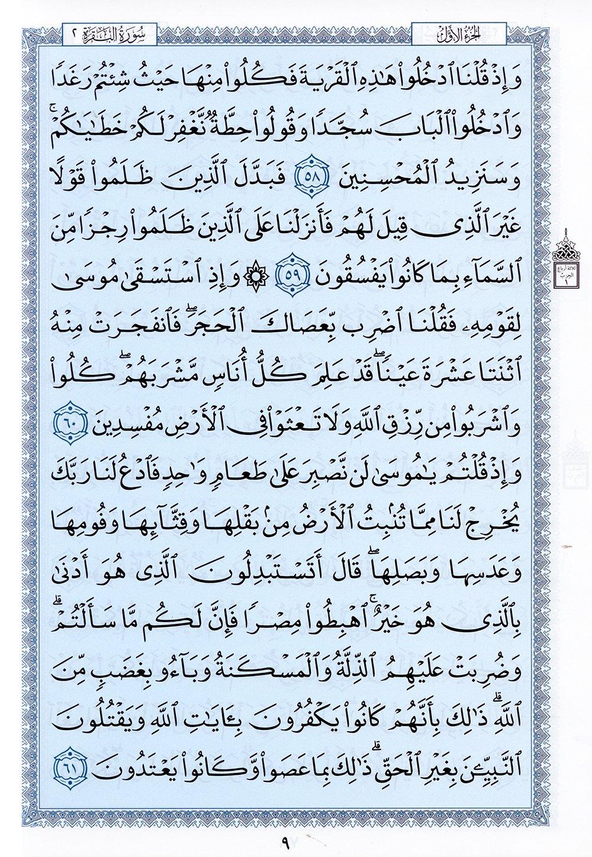 Quran Madina Pdf
