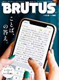 BRUTUS(ブルータス) 2019年 8月15日号 No.898 [ことば、の答え。] [雑誌]