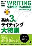 英検3級ライティング大特訓