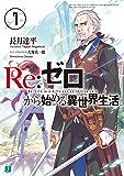 Re:ゼロから始める異世界生活 7 (MF文庫J)