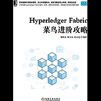 Hyperledger Fabric菜鸟进阶攻略 (区块链技术丛书)