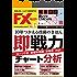 FX攻略.com 2017年1月号 (2016-11-21) [雑誌]