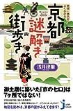 地図・地名からよくわかる! 京都謎解き街歩き (じっぴコンパクト新書)