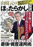 山崎元のほったらかし投資 (TJMOOK)