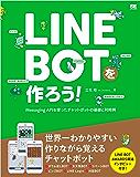 LINE BOTを作ろう! Messaging APIを使ったチャットボットの基礎と利用例