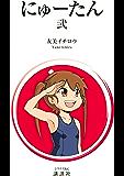 にゅーたん(2) (シリウスコミックス)