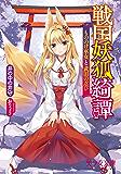 戦国妖狐綺譚 もののけ巫女と武田の忍び (美少女文庫)