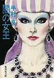 闇の女王 (集英社文庫)
