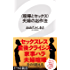 <喧嘩とセックス>夫婦のお作法 (イースト新書)