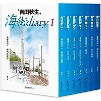 海街日记(套装共7册)