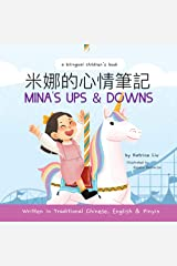 Mina's Ups and Downs (Written in Traditional Chinese, English and Pinyin): a bilingual children's book (Mina Learns Chinese (Traditional Chinese) 4) Kindle Edition