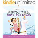 Mina's Ups and Downs (Written in Traditional Chinese, English and Pinyin): a bilingual children's book (Mina Learns…