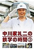 中川家礼二の鉄学の時間 3 (特典なし) [DVD]