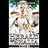 Herald of Shalia (English Edition)