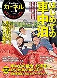 カーネル vol.13 2012夏 (CHIKYU-MARU MOOK)