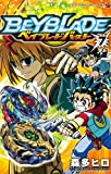 ベイブレード バースト 7 (てんとう虫コロコロコミックス)