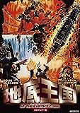 地底王国 HDマスター版 [DVD]