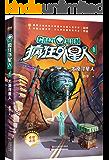 疯狂外星人1:大漠寻星人(不容错过的原创少儿科幻小说。中国首位奥斯卡动画中文版小说特约作家倾力打造!带你冒险,给你勇敢!探索未知乐趣,智慧通关,快乐成长!)