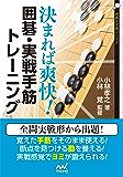 決まれば爽快! 囲碁・実戦手筋トレーニング (囲碁人文庫シリーズ)