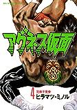 アグネス仮面(4) (ビッグコミックス)