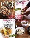 ビオ vol.8 おいしくて健康的な玄米菜食こそ、きれいになる簡単ダイエットご (マガジンハウスムック)