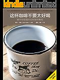 这本咖啡不要太好喝(操作性极强的自制咖啡教程)